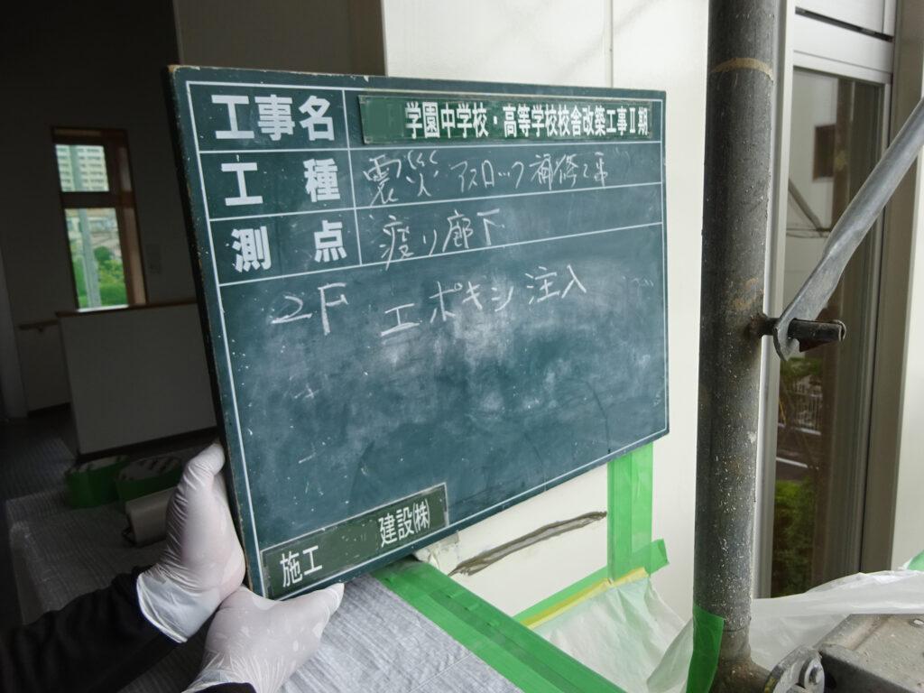2Fエポキシ樹脂注入 -2